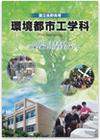 環境都市工学科