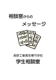 相談室からのメッセージ(PDF)