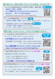 『KOSEN健康相談室』ご利用案内(PDF)