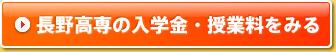 長野高専の入学金・授業料をみる