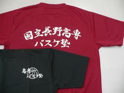 バスケ塾 Tシャツ
