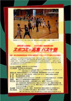 スポコミ×高専 バスケ塾