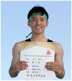 髙橋和真 400m 優勝