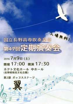 第47回 長野高専吹奏楽部 定期演奏会