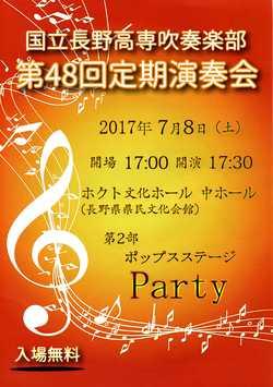 第48回 長野高専吹奏楽部 定期演奏会