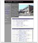 技術振興会ホームページイメージ