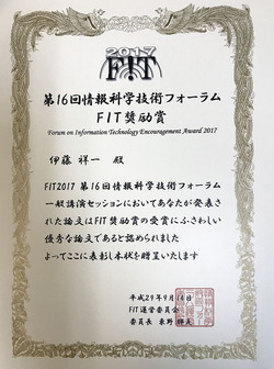 FIT2017にて本校伊藤准教授が奨励賞を受賞