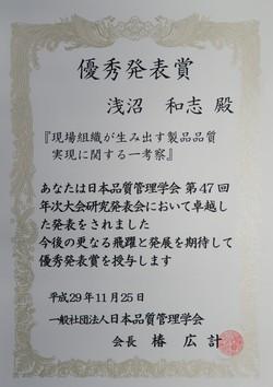 日本品質管理学会にて優秀発表賞を受賞