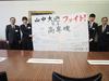 左から奥村学生主事、宮島副会長、齋藤学生会長、内山教授