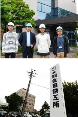 トップインタビュー「株式会社羽生田鉄工所」