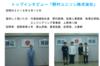 トップインタビュー「野村ユニソン株式会社」