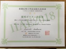 産業応用工学会全国大会2018にて優秀ポスター賞を受賞