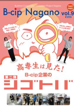 機械工学科5年生が B-cip Nagano会員企業様を訪問(第二弾)