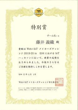 Web×IoTメイカーズチャレンジ2019-20 in信州で、電子制御工学科3年藤井義織さんが特別賞を受賞
