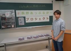 長野あっぷるかープロジェクト発起人の佐藤翔悟さん