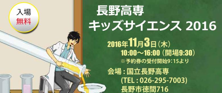 長野高専キッズサイエンス2016