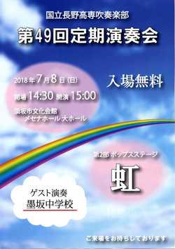 第49回 長野高専吹奏楽部 定期演奏会
