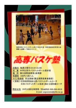高専バスケット塾パンフレット