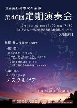 吹奏楽部定期演奏会(7月11日)のお知らせ