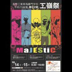 長野高専学園祭「工嶺祭」一般公開(10月14日(土)、15日(日))について