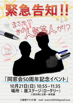 特別ゲスト来校のお知らせ【10月21日(日)、工嶺祭一般公開2日目】
