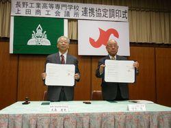 上田商工会議所と連携協定を締結