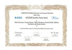 国際会議GCCE2020にて「Silver Prize, IEEE GCCE2020 Excellent Poster Award」を受賞